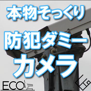 防犯ダミーカメラおすすめ13選【ばれない/見分け方/抑止効果】