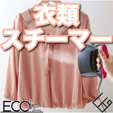 衣類スチーマーおすすめ20選【使い方】