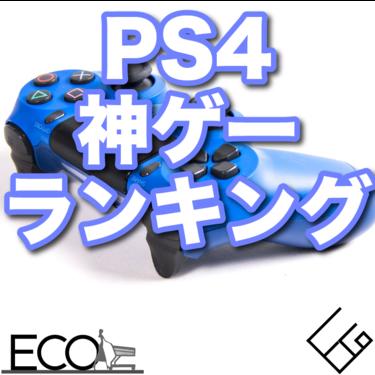 【PS4神ゲー】PS4の面白いソフト人気おすすめランキング25選|歴代の神ゲーランキング!