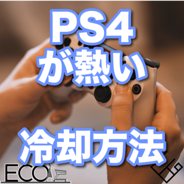 PS4を冷却するための方法|少しの工夫でPS4の負担を減らそう!