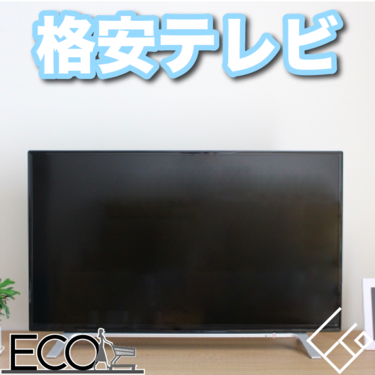 格安テレビおすすめ人気12選【コスパ・画質・サイズ】