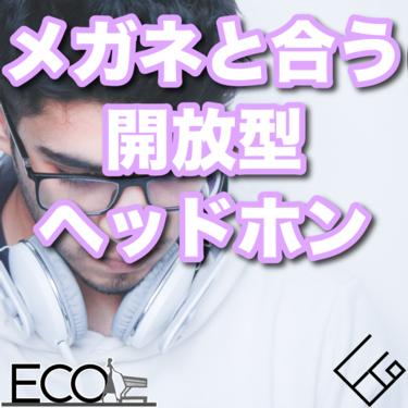 メガネと合う開放型ヘッドホン人気おすすめ10選|メガネをつけてても痛くない!