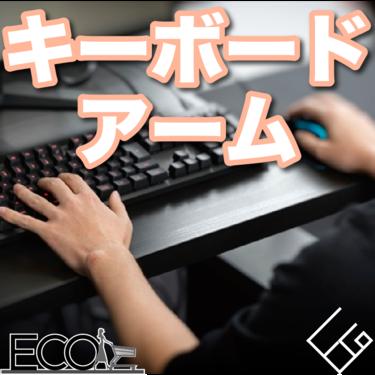 キーボードアームおすすめ人気12選!【PC/デスク収納/仕事を効率的に】