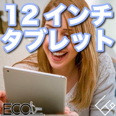 12インチタブレットおすすめ人気15選|コスパ最強のASUS・LenovoなどのタブレットPCをご紹介