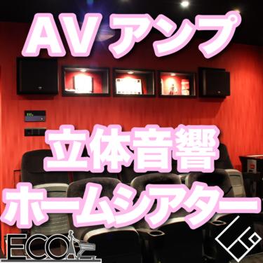 AVアンプ人気おすすめ15選|4K・立体音響・ホームシアターに必須