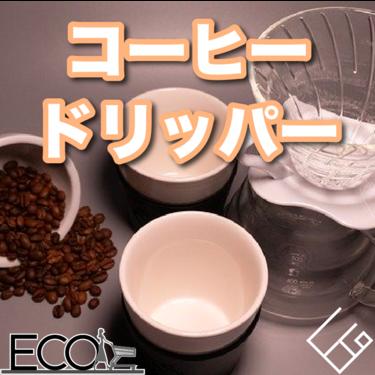 コーヒードリッパーおすすめ17選【自分好みの1杯を/本格コーヒー】