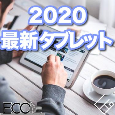 2020年最新タブレットをご紹介!|高性能タブレットpc一覧!