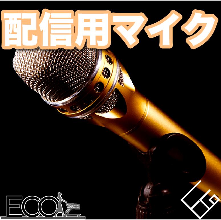 配信用マイク人気おすすめ12選 |コスパ最強な高音質なマイクまでご紹介