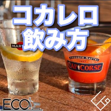 コカボム・コカレロとは?コカレロ(COCALERO)の飲み方を紹介!|美味しいの?