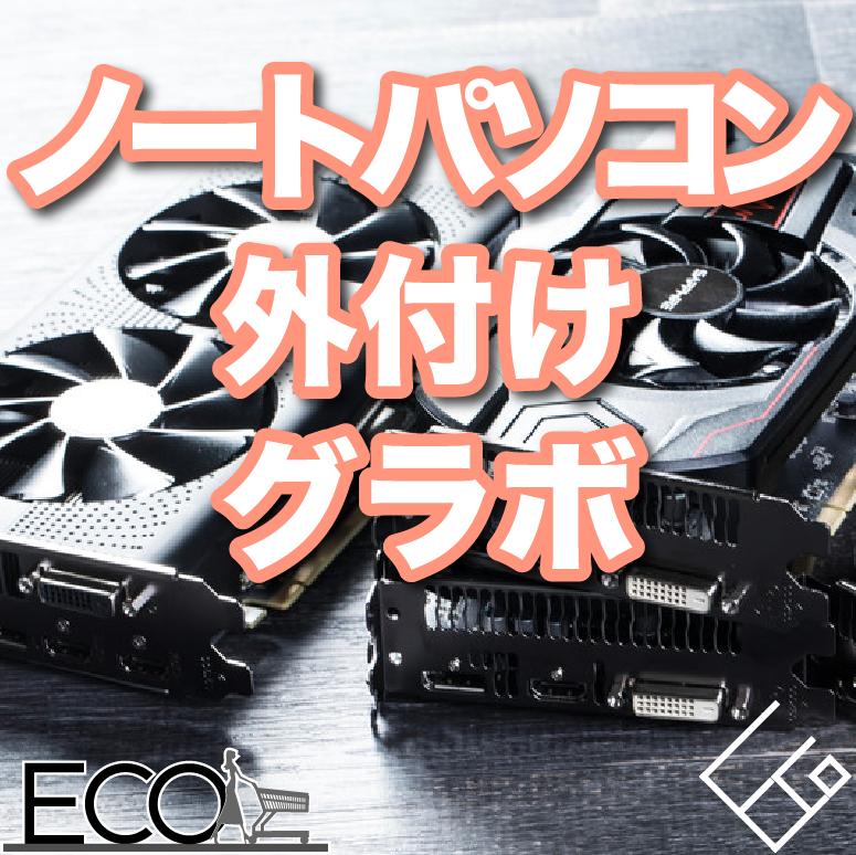 ノートパソコンに人気でおすすめの外付けグラフィックボード12選 Ecoko