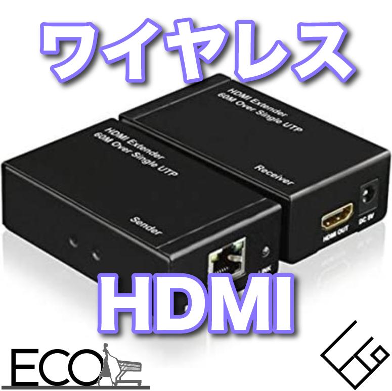 ワイヤレスHDMIの人気おすすめ12選|メリット・デメリット/選び方も徹底解説