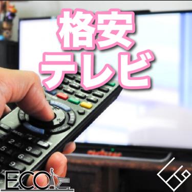 格安テレビおすすめ人気20選【コスパ/ジェネリック/一人暮らし/激安】
