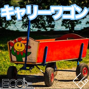 キャリーワゴンおすすめ20選【アウトドア/キャンプ/荷物の移動に便利!】
