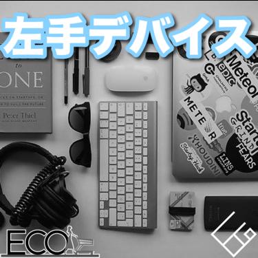 左手デバイスおすすめ人気10選【ゲーム・イラスト制作にも!】