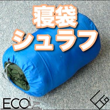寝袋(シュラフ)おすすめ20選!【キャンプ/アウトドア/急な寝泊まりにも!】