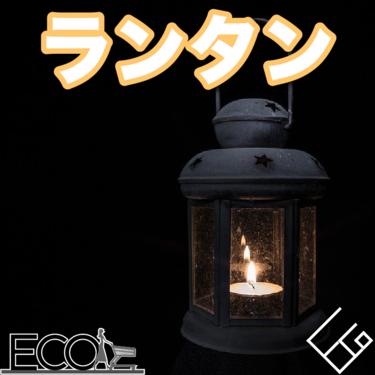 ランタンおすすめ25選!【キャンプや災害時に明るく/充電式】