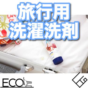 【海外】旅行用洗濯洗剤おすすめ15選【小分け/ジェルボールなど幅広くご紹介!】