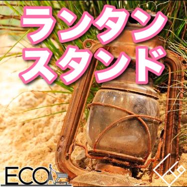 ランタンスタンドおすすめ15選!【キャンプ/安心&安全なアウトドアを】