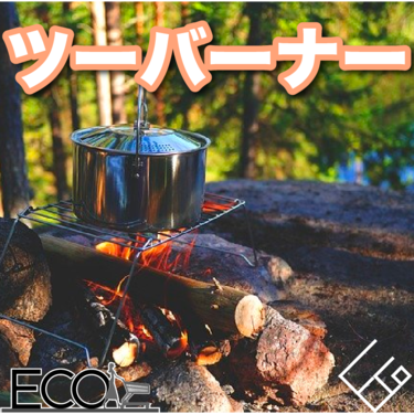 ツーバーナーおすすめ15選!【キャンプで楽しく調理!/使い方もご紹介】