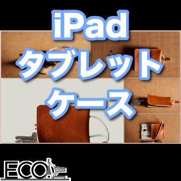 iPad・iPad Pro・iPad Air・iPad miniのおすすめ人気タブレットケースまとめ21選