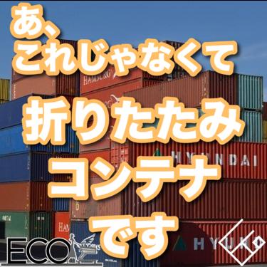 折りたたみコンテナおすすめ15選!【収納/インテリア/おしゃれなデザイン】