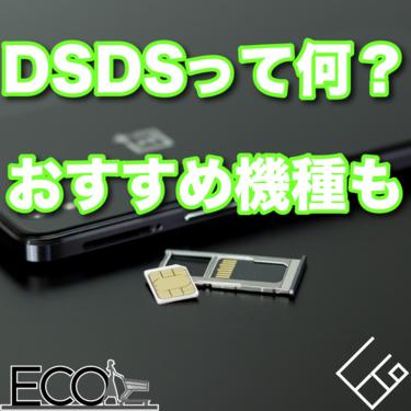 DSDSやDSDV対応のおすすめスマホ12選|2020年最新・デュアルSIMスマホ