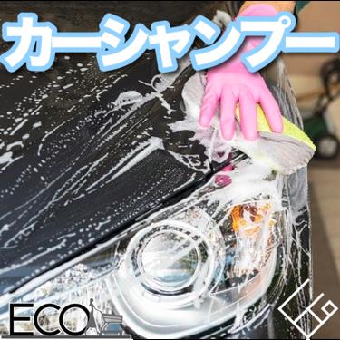 カーシャンプーおすすめ人気15選【愛車をきれいに保つ/洗車/水垢除去】