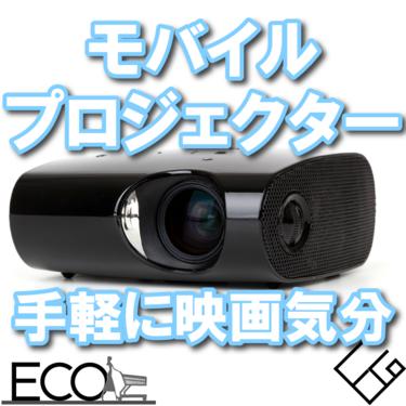 【超小型】モバイルプロジェクターおすすめ22選【携帯/キャンプ/持ち運び】