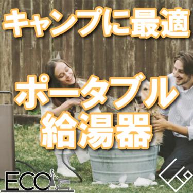 アウトドア用ポータブル給湯器6選【キャンプ/ペット/温水】