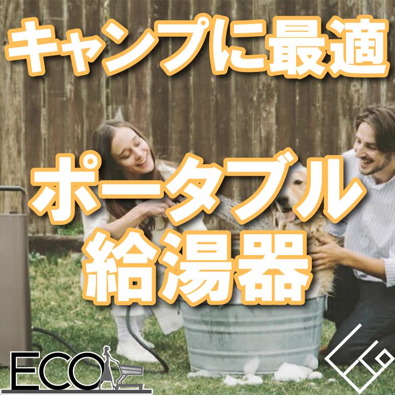 アウトドア用ポータブル給湯器6選【キャンプ/ペット】