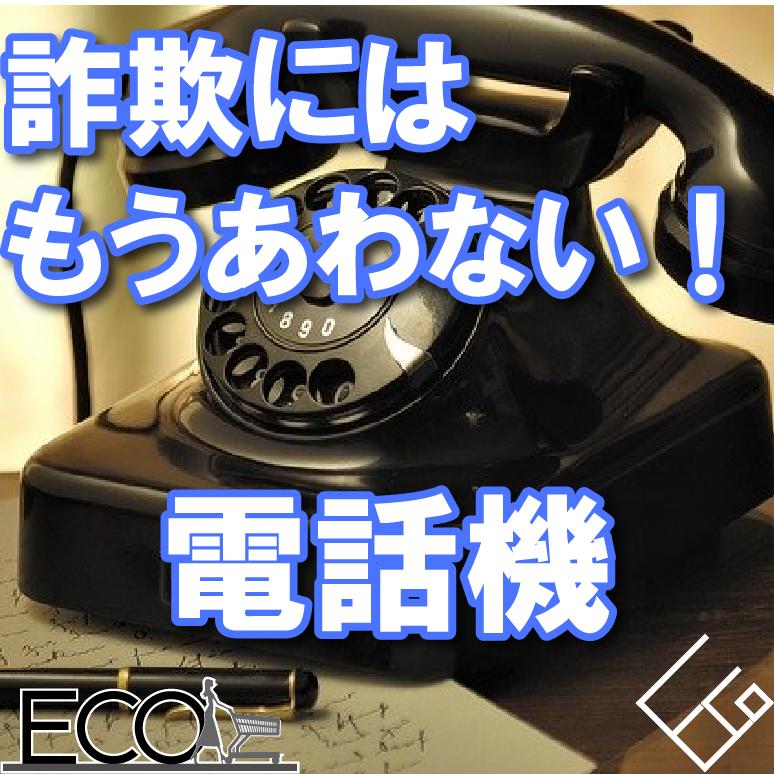 【防犯】電話機おすすめ20選【ファックス/シンプル/安全機能】