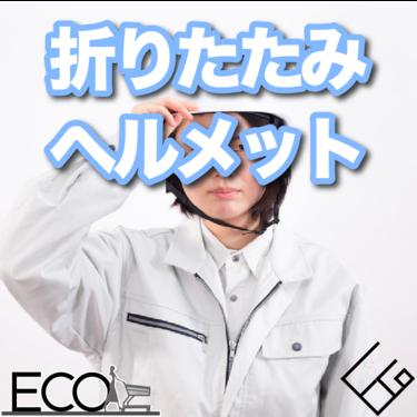 人気おすすめの折りたたみヘルメット10選【防災に役立つ/コンパクト】