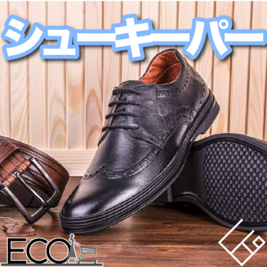 シューキーパーのおすすめ人気17選【革靴・スニーカーを長く綺麗に使おう】