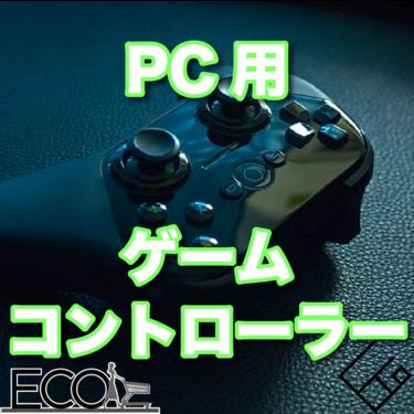 PC用ゲームパッドおすすめ13選【FPS/有線】