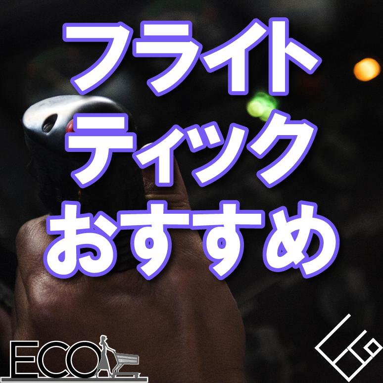 フライトスティックおすすめ10選【ジョイスティック/PCゲーム】