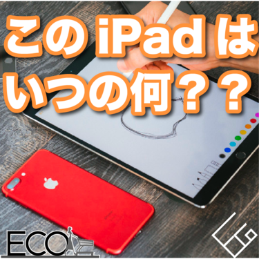 自分のiPadのインチを確認方法・世代|タブレットカバーを購入時確認しよう!