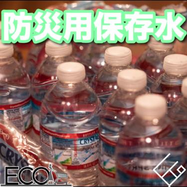 防災用保存水おすすめ人気12選|5年・10年・15年長期保存