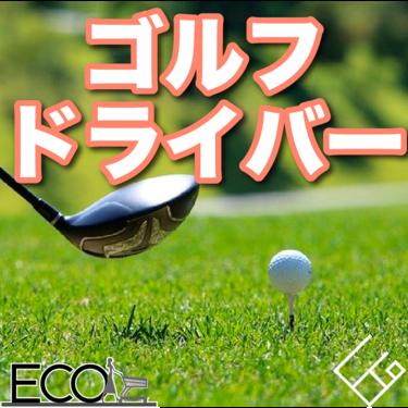 【ゴルフ】ドライバーおすすめ15選【初心者/レディース向け】