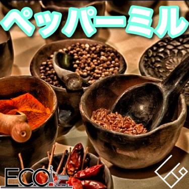 ペッパーミルおすすめ20選【ソルトミル/電動/おしゃれ/インテリア】
