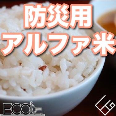 人気おすすめの防災用アルファ米7選|非常食の大定番・美味しく自宅で対策!