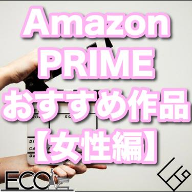 女性用Amazonプライムビデオの絶対ハマる・面白いおすすめ映画・アニメ・ドラマ【2020年版・アマプラ】