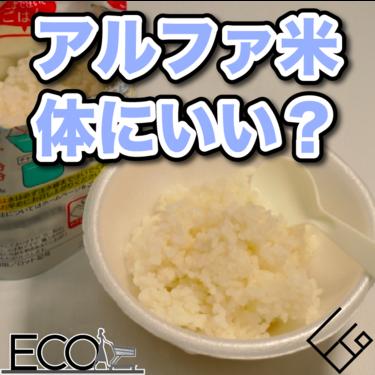 アルファ米って体に悪いの?【非常食/カロリー/危険/作り方/レシピ】