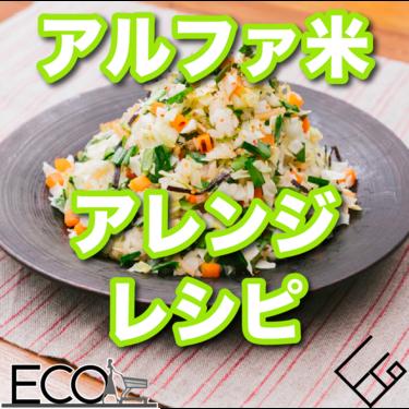 アルファ米のおすすめアレンジレシピまとめ【リゾット/オムライス/おにぎり】