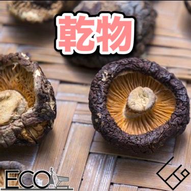 人気おすすめの乾物10選【保存食/災害時にも役立つ/栄養たっぷり】