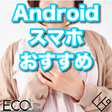 Androidスマホおすすめ人気10選【ブランド/メーカー/特徴/比較】