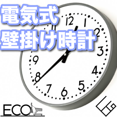 電気式掛け時計おすすめ10選【電波/おしゃれ/インテリア】