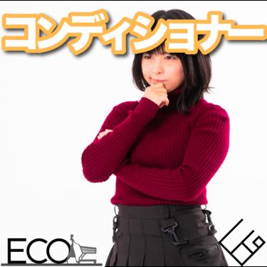 コンディショナーの人気おすすめ18選【パサつき/潤い】