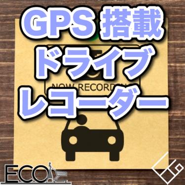 GPS搭載のドライブレコーダーおすすめ人気12選|事故時にはとっても役立つ・ドラレコ