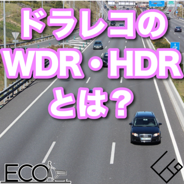 ドライブレコーダーのWDR・HDR機能とは何?必要性や違いについてご紹介
