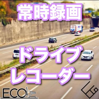 常時録画のドライブレコーダーおすすめ人気12選|駐車監視機能があると安心・安全・ドラレコ